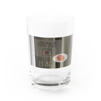 日本という国です。 Water Glass