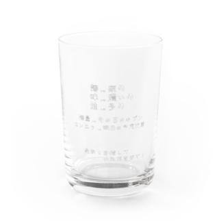 家系ラーメンの心得 Water Glass