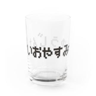 じんせいおやすみちゅう Water Glass