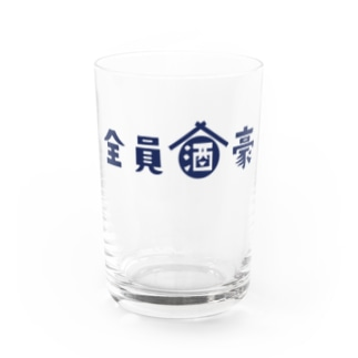 全員酒豪 Water Glass