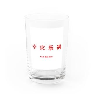 幸灾乐祸 Water Glass