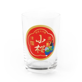 清酒小桜赤 Water Glass