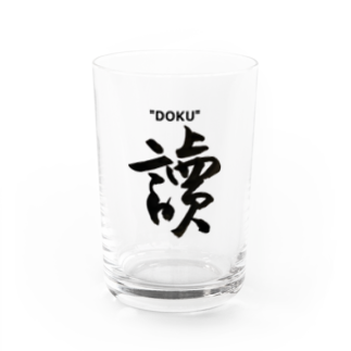 "Dokujuのグラス 讀 ""DOKU"" Water Glass"