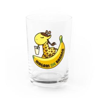 まがりDEバナナ Water Glass