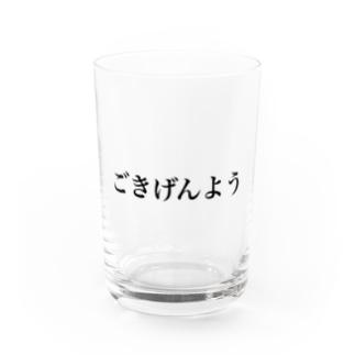 癒しサロン和みのあいさつシリーズ 丁寧ver. Water Glass