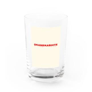 お金貸して Water Glass