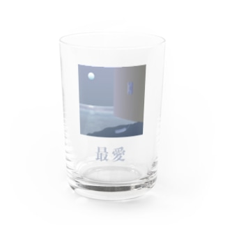 最愛(pale) Water Glass
