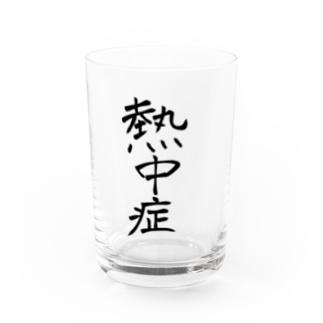 AIRの熱中症 🥵 注意していこー!! Water Glass