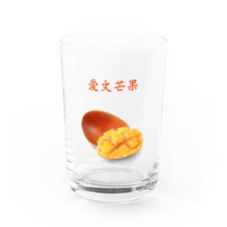愛文芒果 あいうぇんまんぐぉ Water Glass