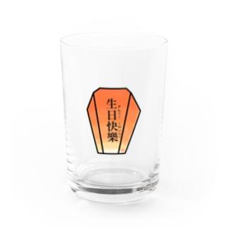 中国語シリーズ『生日快樂』ランタン Water Glass
