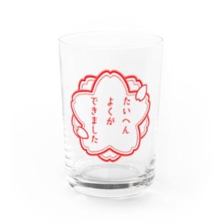 たいへんよくができました Water Glass