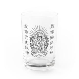 致命的失敗神(ファンブルズゴッド) Water Glass
