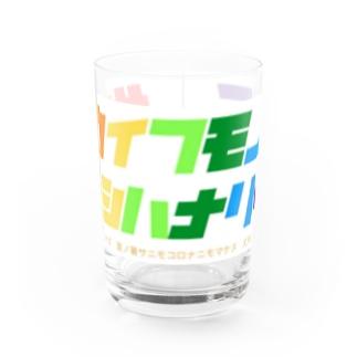 サウイフモノ Water Glass
