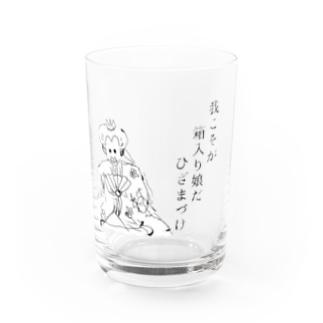 箱入り娘 Water Glass