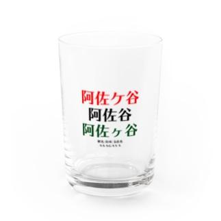 【公式】キャラクターマーケティングオフィスのあさがやの表記 Water Glass