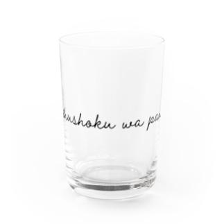 kaeritainaのshushokuwapan Water Glass