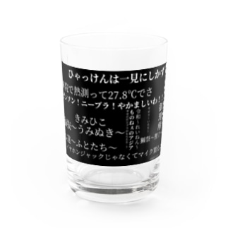 ee!vo語録(クロ) Water Glass