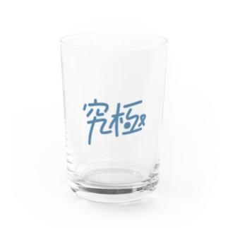 究極 Water Glass