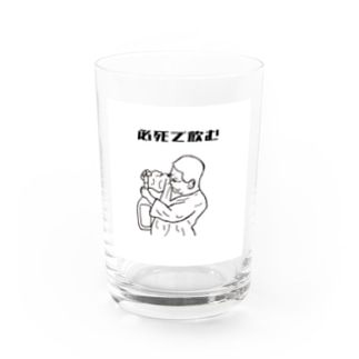 必死で飲む Water Glass