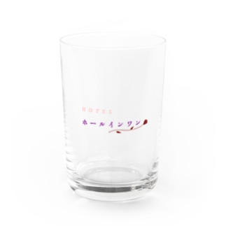 Hotel ホールインワン Water Glass
