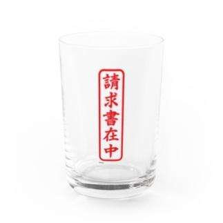 請求書在中 Water Glass