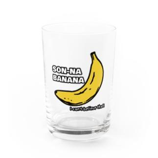 そんなバナナ Water Glass