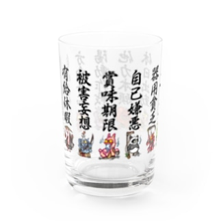 四字熟語 Water Glass