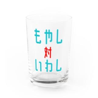もやし対いわし Water Glass