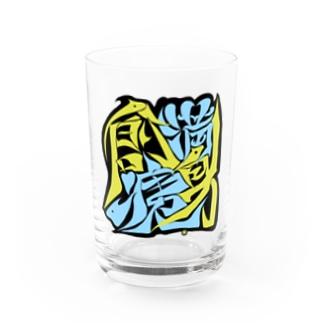 満身創痍。(まんしんそうい) Water Glass