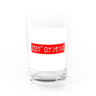 エログロナンセンス Water Glass