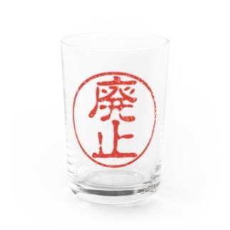 廃止の印鑑 Water Glass