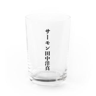 サーモン田中洋真 Water Glass