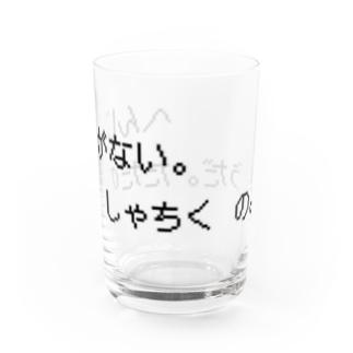 社畜は返事をしない。 黒 Water Glass