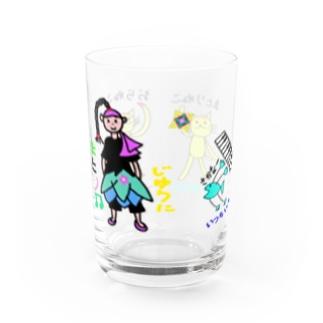 まとり と おうえんたい グラス Water Glass