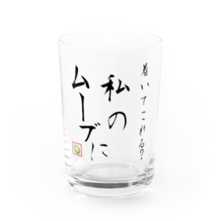 めろん Water Glass