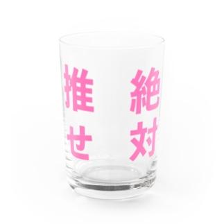 推せ絶対 Water Glass