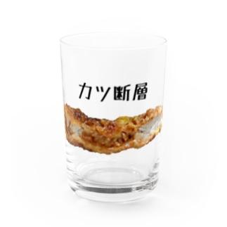 カツ断層 Water Glass