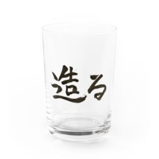 造る創る Water Glass
