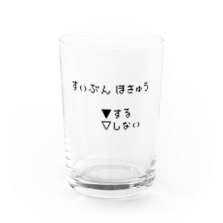 水分補給する選択グラス Water Glass