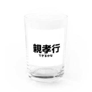 親孝行 Water Glass