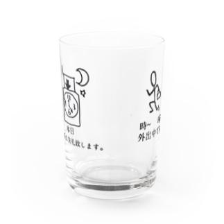 hamahirugao1978の本日お先に失礼します⇔ 時~時迄外出中です Water Glass
