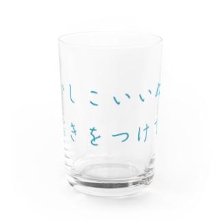 犬虫雑貨のかしこいいぬにはきをつけて Water Glass