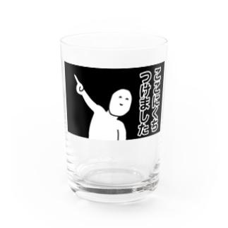 くちつけました Water Glass