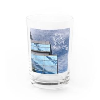 空が崩れても Water Glass