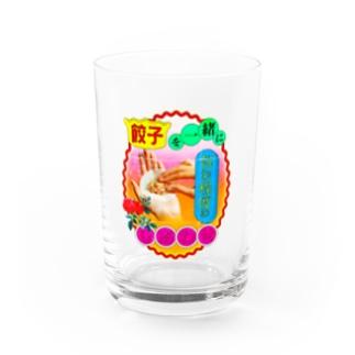 餃子 Water Glass