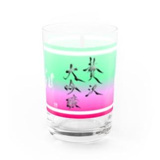 贅沢大吟醸 お酒がうまい Water Glass