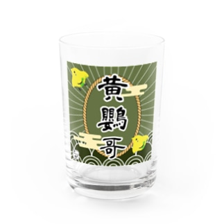とりやのとりや酒造【黄】 Water Glass