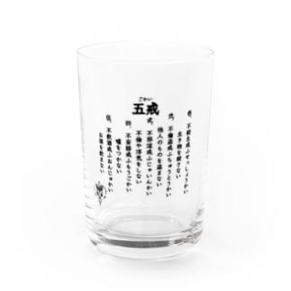 五戒 Water Glass