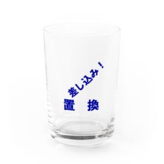 差込置換 Water Glass