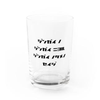 <BASARACRACY>人外の人外による人外のための政治(カタカナ・黒) Water Glass